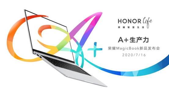荣耀MagicBook系列锐龙版发布  3