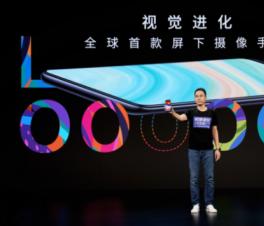 全球首款商用屏下摄像手机中兴天机Axon 20 5G正式揭开神秘面纱