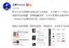 小米10至尊版上市首月位居京东天猫5000元+手机销量第一