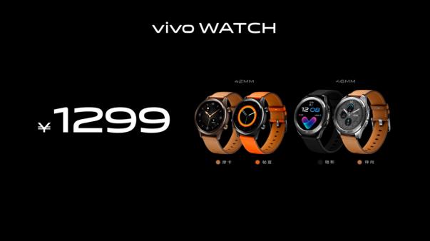 24小时健康监测强劲长续航 vivo首款智能手表正式发布