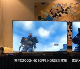 索尼电视4K 120FPS HDR发布  游戏玩家新宠