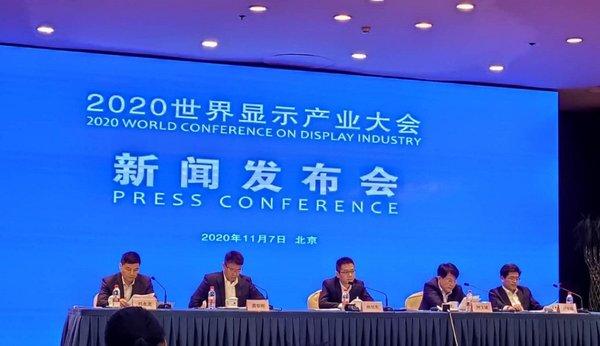 2020世界显示产业大会11月20日在合肥举行