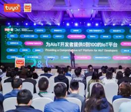 AIoT生态进化,全球硬科技开发者大会(苏州)开启商业化新篇章