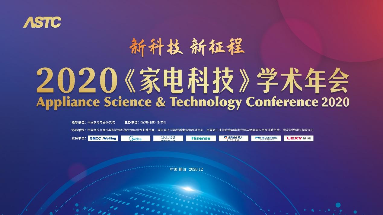 研讨新科技 迈向新征程,2020《家电科技》学术年会召开