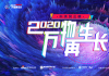 """2020新浪科技风云榜:A.O.史密斯荣膺""""年度创新家电品牌"""""""
