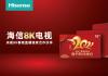 央视牛年春晚首次启用8K直播  海信电视成独家合作伙伴