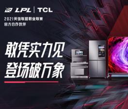 官宣!TCL正式成为英雄联盟职业联赛官方合作伙伴