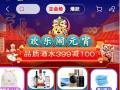 """申请注册""""苏宁毅购""""商标后,苏宁元宵节又来搞事了"""