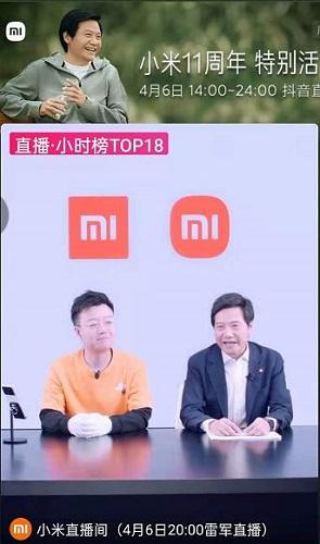 雷军回应小米新Logo(4月7日热点新闻分析)