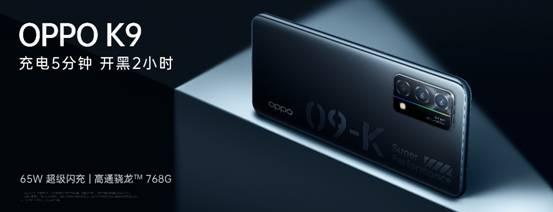 OPPO K9手机发布:35分钟充满  1999元起售