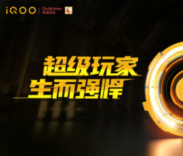 iQOO品牌亮相2021 ChinaJoy  新一代iQOO旗舰首次亮相
