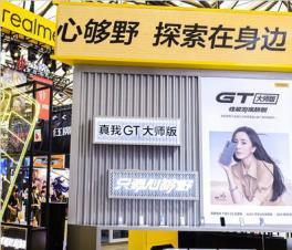 "realme""GT入侵""展台成ChinaJoy最潮区域,真我GT大师系列火爆全场"