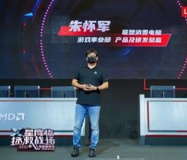 极致轻薄 强悍过人 联想拯救者R9000X惊艳亮相ChinaJoy