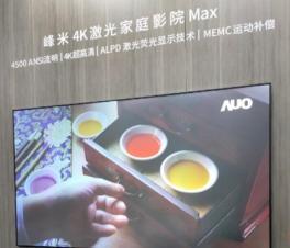 峰米科技杨晓庆:光峰ALPD技术让峰米激光产品后来居上