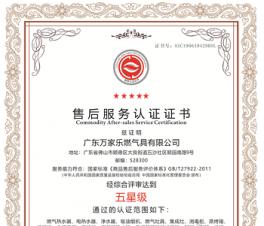 万家乐推出整套定制服务  服务升级获售后服务五星认证