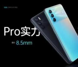 OPPO K9 Pro智能手机发布   1999元起售
