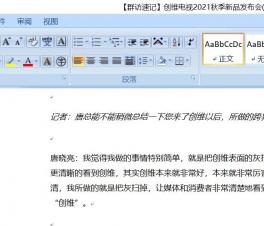 创维电视首席品牌官唐晓亮:我所做事情就是把创维的灰扫掉