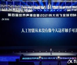 科大讯飞刘庆峰:人工智能的影响力越来越大  30岁以下开发者占87%